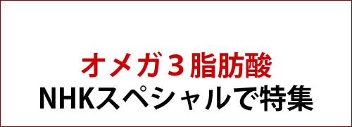 オメガ3脂肪酸について、NHKスペシャルで特集されました。