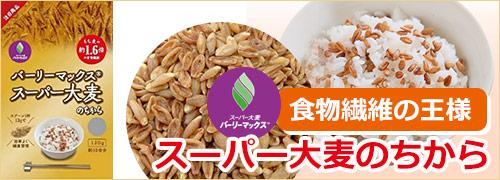 スーパー大麦のチカラ