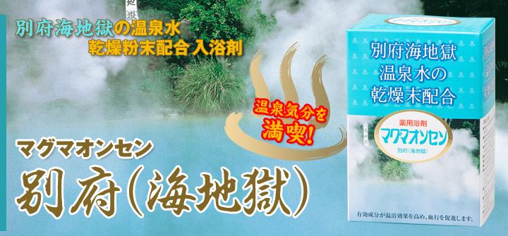 薬用入浴剤 マグマオンセン別府(海地獄)