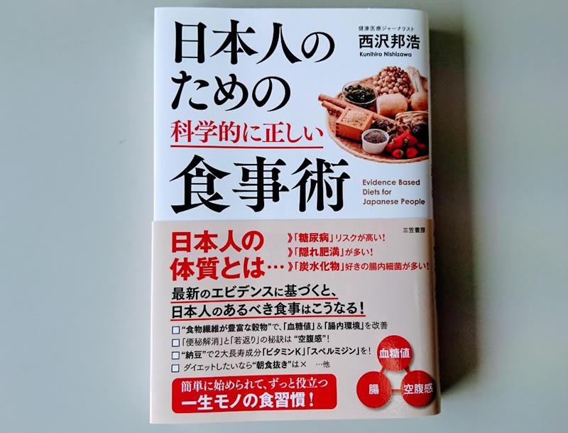 日本人食生活