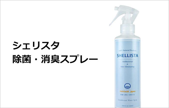 シェリスタ 除菌・消臭剤 スプレー