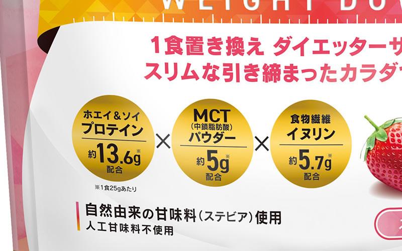 MCTダイエットプロテイン