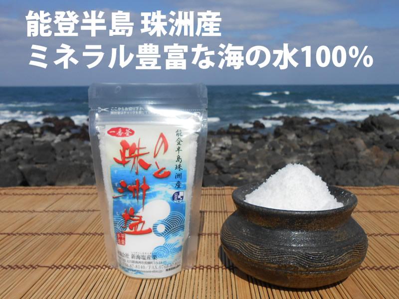 のと珠洲塩