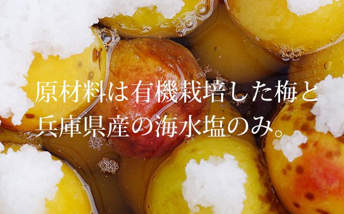 オーガニック梅酢