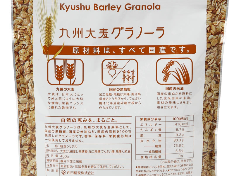 九州大麦グラノーラ