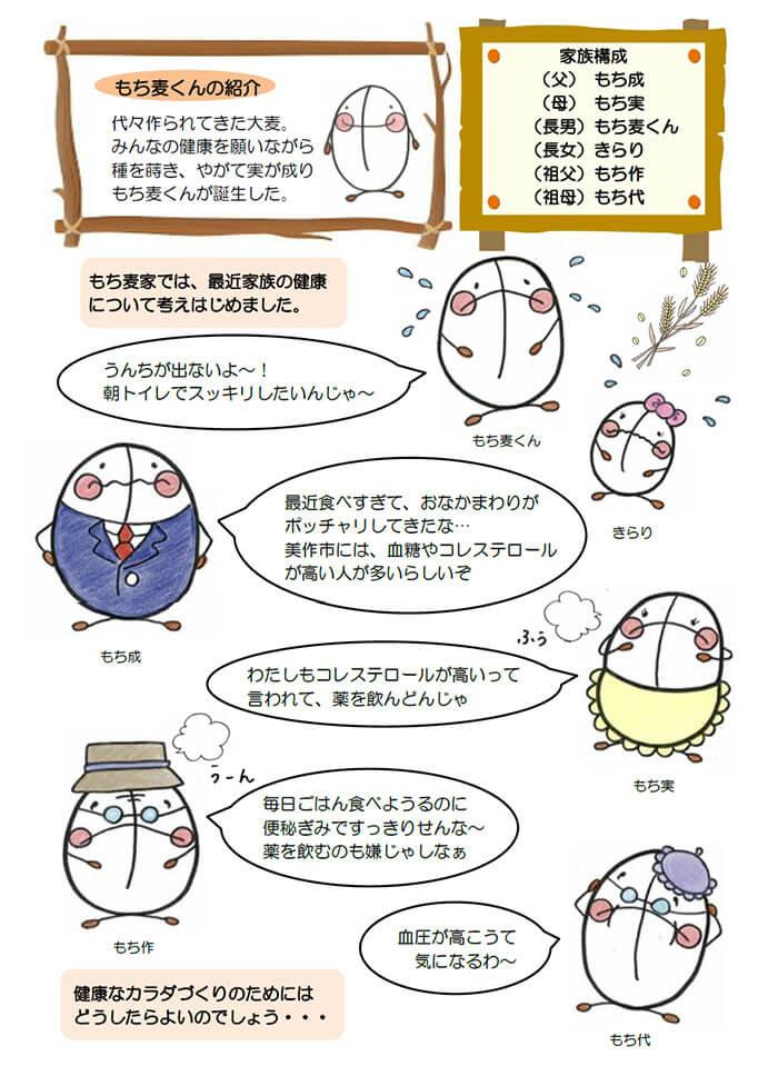 岡山県美作市産 キラリモチ もち麦くん 300g