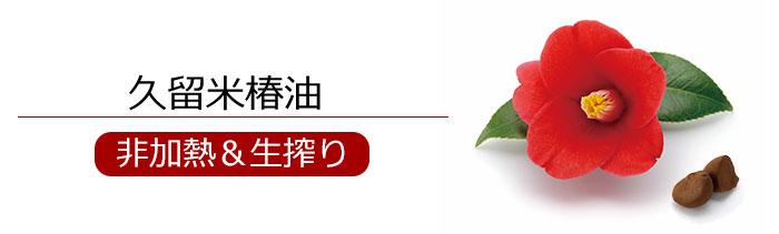 原料は久留米産椿油