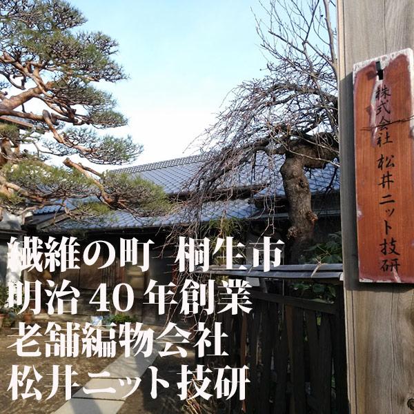 繊維の街 桐生市 明治40年創業 老舗編み物会社 松井ニット技研