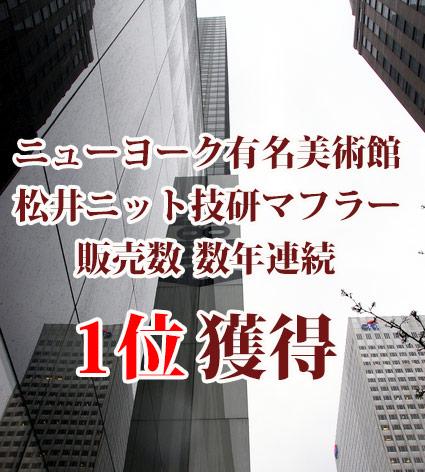 ニューヨーク有名美術館松井ニット技研マフラー販売数数年連続1位獲得