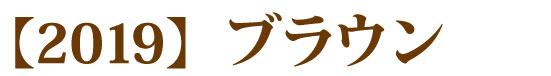 松井ニット技研ミュージアム・ニットマフラー ブラウン 2019