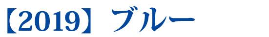 松井ニット技研ミュージアム・ニットマフラー ブルー 2019