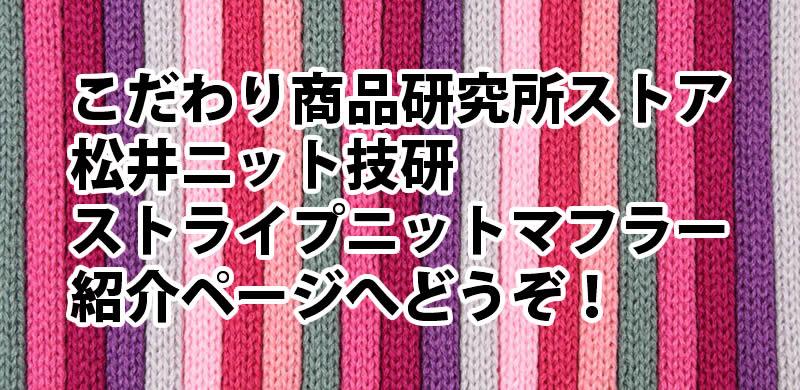 松井ニット技研マフラー