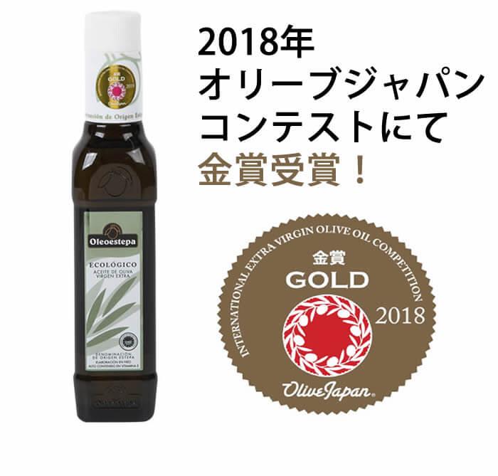 オリーブジャパン金賞