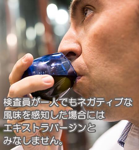検査員が一人でもネガティブな風味を感知した場合にはエキストラバージンとみなしません。