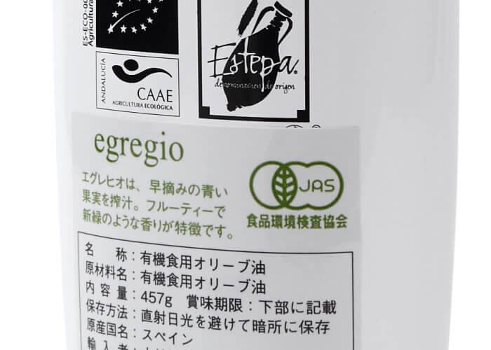 エグレヒオは、有機JAS認定を取得しています。