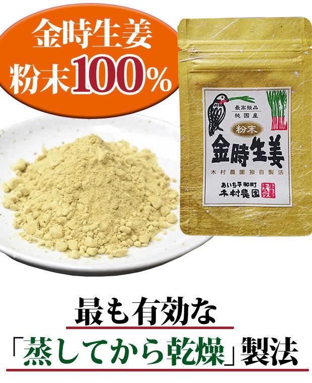 金時生姜粉末100%