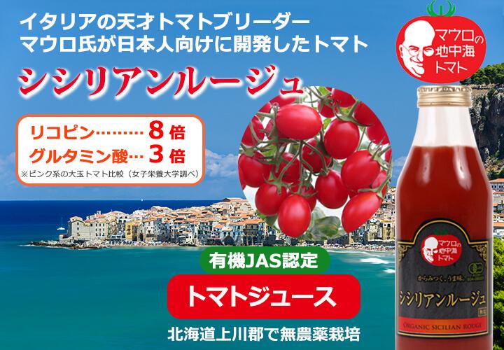 マウロの地中海トマト 有機シシリアンルージュ トマトジュース
