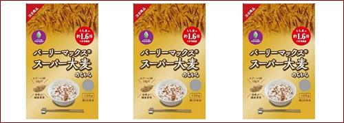 スーパー大麦セット