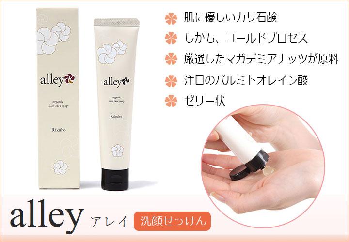 洗顔石鹸 alley アレイ