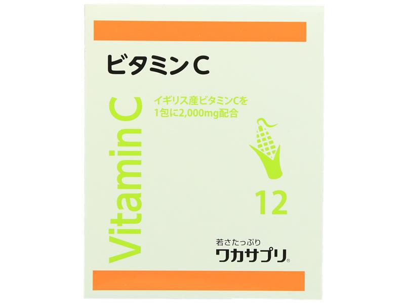 ワカサプリ ビタミンC