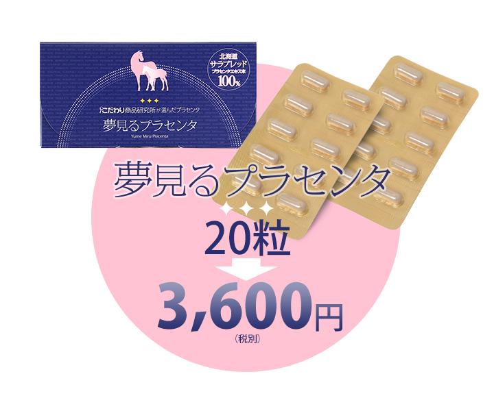 夢見るプラセンタ3600円