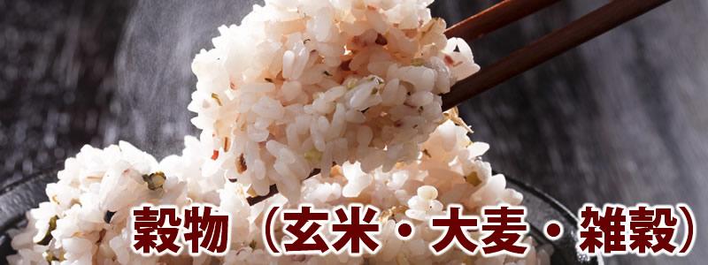 大麦・玄米・雑穀