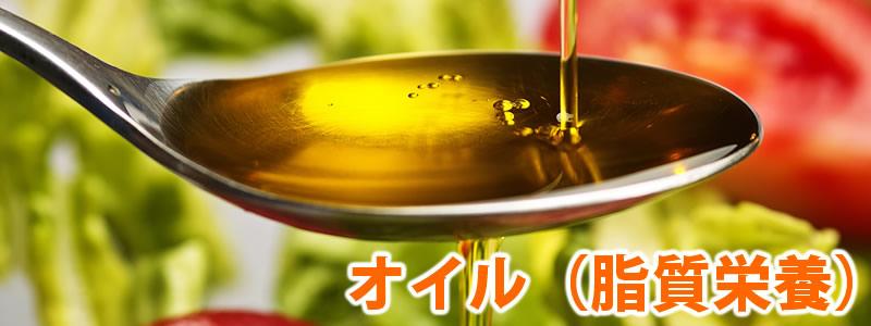 オイル脂質栄養