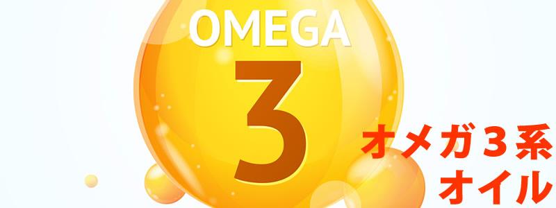 オメガ3系オイル